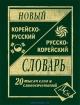 Новый корейско-русский и русско-корейский словарь 20 000 слов и словосочетаний